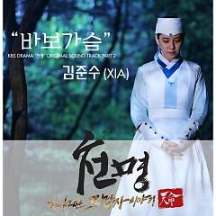Lời bài hát được thể hiện bởi ca sĩ Xiah Junsu
