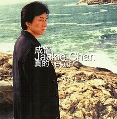 真的,用了心/ Chân Thành, Dùng Trái Tim (CD3) - Thành Long