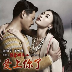 Album 爱上你了 / Yêu Anh Rồi - Trương Bá Chi