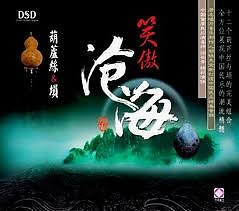 笑傲沧海/ Tiếu Ngạo Thượng Hải - Hou Chang Qing