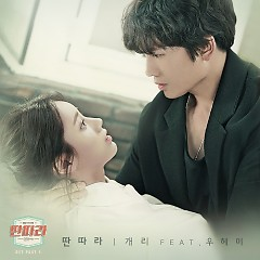 Album Entertainer OST Part.1 - Gary