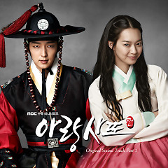 Arang & The Magistrate OST Part.1 - Jang Jae In