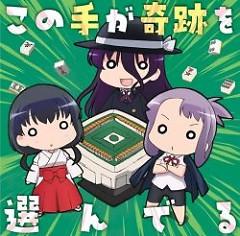 Kono Te ga Kiseki wo Eranderu - Various Artists