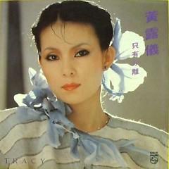 Album 只有分离/ Chỉ Có Phân Ly - Hoàng Oanh Oanh