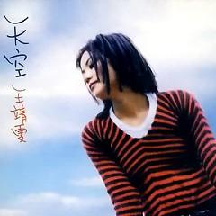 天空 / Sky (新宝艺港版) - Vương Phi