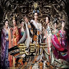 武则天传奇 电视原声带 / Võ Mị Nương Truyền Kỳ 2014 OST - Various Artists
