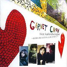 First Soundscope ~水のない晴れた海へ~ (~Mizu no Nai Hareta Umi e~) (CD2) - Garnet Crow