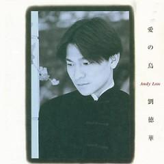 爱の鸟 / Tình Chưa Dứt - Lưu Đức Hoa