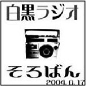 Album Shirokuro Radio - SOROBAN