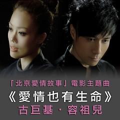 Album 爱情也有生命 / Tình Yêu Cũng Có Sinh Mệnh - Single (OST Chuyện tình Bắc Kinh) - Dung Tổ Nhi ft. Cổ Cự Cơ