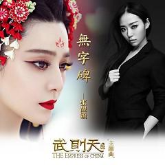 Album Bia Vô Danh (Nhạc Phim 'Võ Mị Nương Truyền Kì') - Single - Trương Lương Dĩnh
