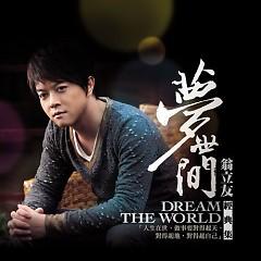 梦世间 经典集/ Dream The World (CD2) - Ông Lập Hữu