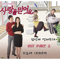 I Believe In Love OST Part.2 - Various Artists