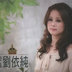 Album 续摊/ Xu Tan - Lưu Y Thuần