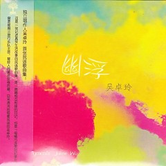 幽浮/ U Tối (CD1) - Ngô Trác Linh (China)