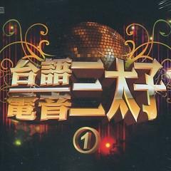 Album 台語電音三太子1/ Tam Thái Tử Của Âm Nhạc Điện Tử Đài Loan 1 (CD8) - Various Artists