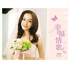Album 幸福‧情歌/ Bài Hát Tình Yêu Hạnh Phúc (CD2) - Phạm Vỹ Kỳ