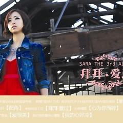 拜拜‧愛過/ Bai Bai - Ai Guo - Sara