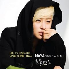 Heundeullyeoyo (흔들려요) - Maya