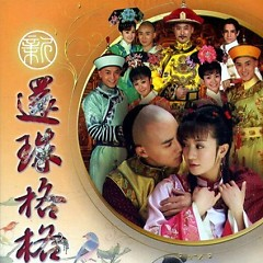 新還珠格格 電視原聲帶/ Ost – New My Fair Princess (CD2) - Various Artists