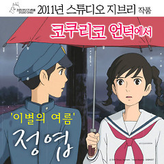 Break Up Of The Summer OST - Jung Yup