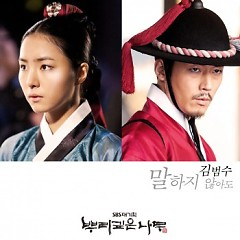 Deep Rooted Trees OST Part.3 - Kim Bum Soo