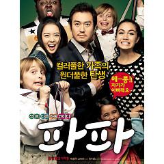 Papa OST - Go Ara