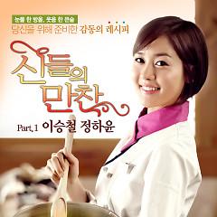Lời bài hát được thể hiện bởi ca sĩ Lee Seung Chul