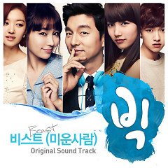 Ugly Person (BIG OST) - BEAST