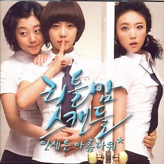 Little Mum Scandal OST - Brown Eyed Girls