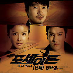 Poseidon OST Part 1 - Yoseob