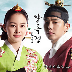 Jang Ok Jung, Live For Love OST Part.2 - ZIA