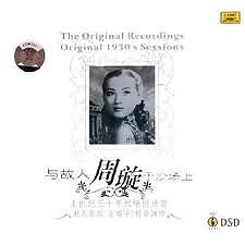 Album 与故人周璇于沙场上/ Cùng Cố Nhân Châu Toàn Trên Sa Trường - Châu Toàn
