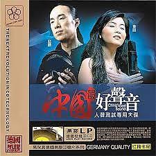 Album 中国最好声音(黑胶LPCD) / Âm Thanh Hay Nhất Trung Quốc - Đồng Lệ