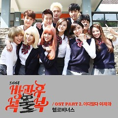 Afterschool Bokbulbok OST Part.2 - HELLOVENUS