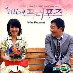 101st Pproposal (101 Lời Cầu Hôn) OST - Various Artists