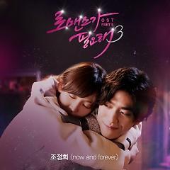 I Need Romance 3 OST Part.5 - Jo Jung Hee