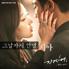 Inspiring Generation OST Part 6 - ZIA