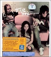 Wo Yao Fei - Xun Meng Zhi Tu Quan Jilu (我 要 飞 寻梦 之 途 全纪录) - F.I.R