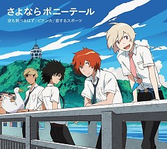 Album Sora mo Toberu Hazu / Bianca / Koisuru Sports Disc 1 - Sayonara Ponytail
