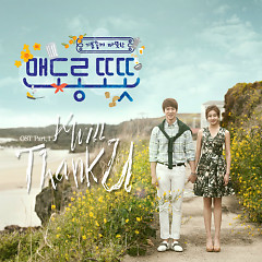 Warm And Cozy OST Part.1 - K.will