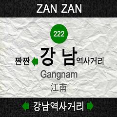 Gangnam Station Intersection - Zan Zan