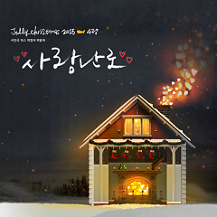 Jelly Christmas 2015 – Page 4 - Seo In Guk ft. VIXX ft. Park Jung Ah ft. Park Yoon Ha