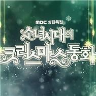 Album SNSD's Christmas Fairy Tale (Live 2011) - SNSD