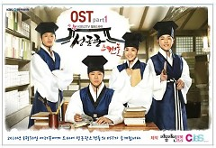 Sungkyunkwan Scandal OST - Various Artists