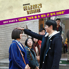 Reply 1988 OST Part.5 - December
