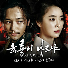 Six Flying Dragons OST Part.2 - Xiah Junsu