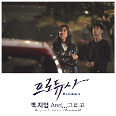 The Producers OST Preview 03 - Baek Ji Young
