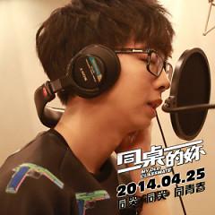 电影《同桌的你》主题曲 / OST My Old Classmate / Bạn Cùng Lớp OST - Hồ Hạ