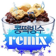 Bean Dduk Bing Soo (Extreme Cool Summer Edition) - Akdong Musician
